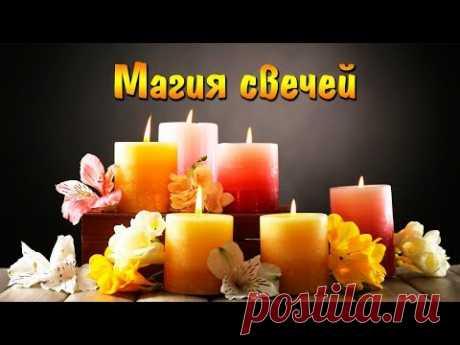 Магические ритуалы со свечами | Энергия огня | Зачем горят свечи в церкви | Вечный огонь - YouTube