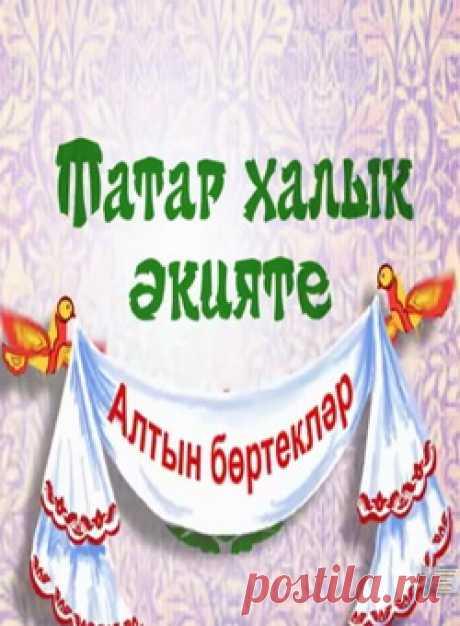 «Алтын бөртекләр» татар халык әкиятләре