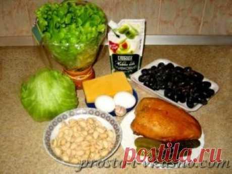 Салат Виноградная гроздь с копченой курицей и фисташками