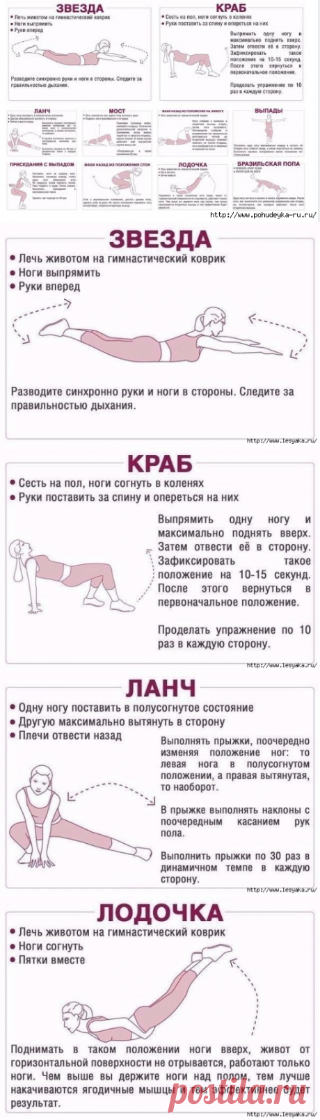 Effective exercises for buttocks!