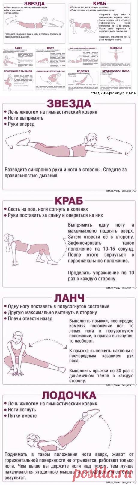Эффективные упражнения для ягодиц!