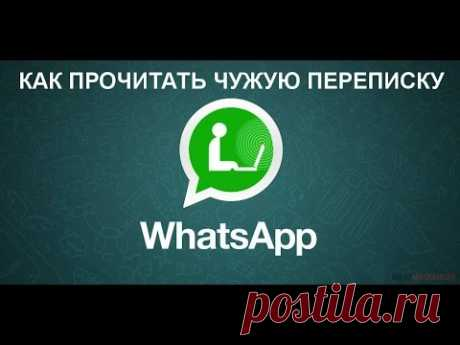 Como leer la correspondencia ajena | WhatsApp los Secretos