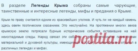 Полное собрание легенд о Крыме