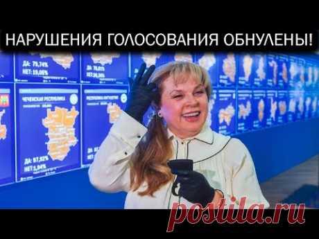 ОБНУЛИЛИ не только Путина!