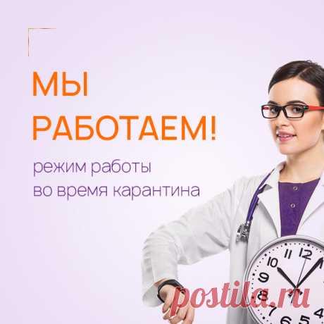 Сеть частных медицинских центров Клиника Екатерининская в Краснодаре - Клиника Екатерининская