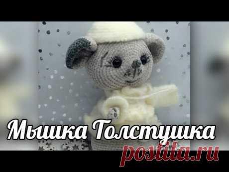 Мышка Толстушка. Бесплатное описание по вязанию крючком - YouTube Вязаная мышка. Вязаная игрушка крючком. Амигуруми. Амигуруми мышка. Новогодняя игрушка. Новый год 2020. Вязаная жизнь. #Мышкатолстушка #Вязанаямышка #Вязанаяигрушкакрючком #Амигуруми #Амигурумимышка #Новогодняяигрушка #Новыйгод2020 #Вязанаяжизнь #мышь #мышонок #мышка #вязаныймышонок #вязаныймышоноккрючком  #амигурумимышонок #амигурумиигрушка #амигурумикрючком #вязаниекрючком #вязание