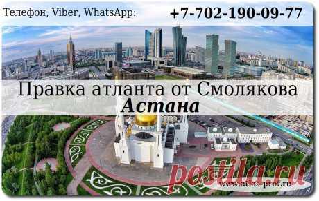 Правка атланта по методике АтласПРОфилакс от Смолякова в Казахстане, Астана.