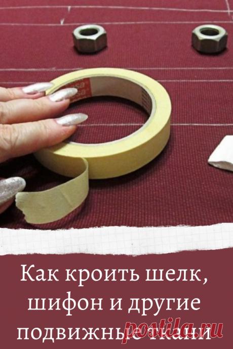 Как кроить шелк, шифон и другие подвижные ткани