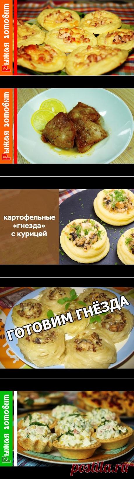 """Картофельные """"гнёзда"""" с курицей - YouTube"""