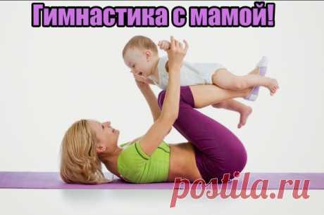 """Гимнастика с мамой! Развитие ребенка / Развиваем ребенка играя """"Развиваем ребенка играя"""".  Подпишись   Показать полностью…"""