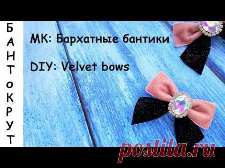 МК: БАРХАТНЫЕ БАНТИКИ/DIY: Velvet bows