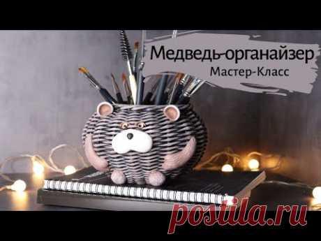Плетеный Медведь органайзер. Мастер-класс