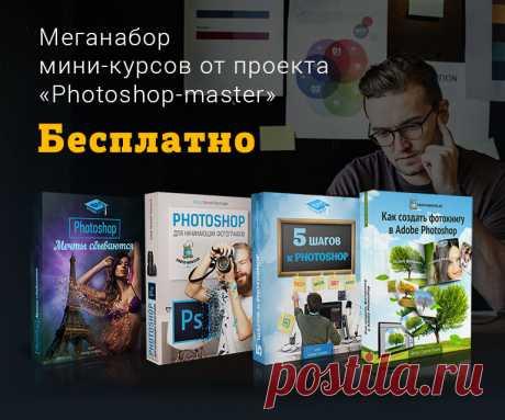 Меганабор мини-курсов от проекта «Фотошоп-мастер». Бесплатно.