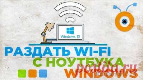Как раздавать Wi-Fi с ноутбука на планшет, смартфон, компьютер Любой современный ноутбук способен не только подключаться к сетям Wi-Fi, но еще и способен заменить собой роутер, позволяя создать такую сеть самостоятельно! Естественно, что другие устройства (ноутбу...