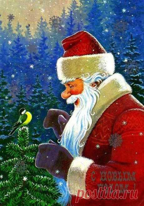 Старая открытка....А какой  Дед Мороз!!!!Таких Больше нету!!! И таких открыток тоже.....