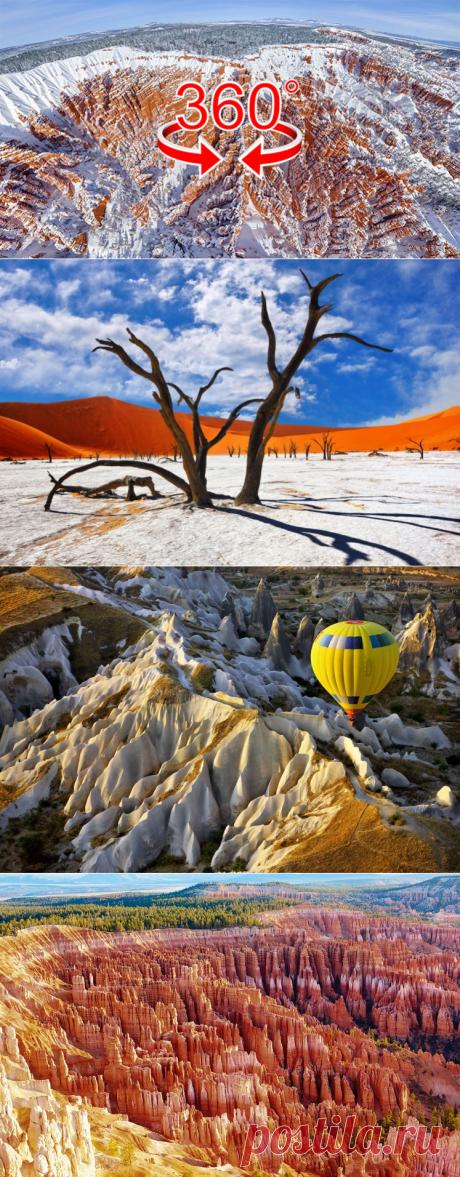 Обзор на 360° | Чудеса природы (часть 2)