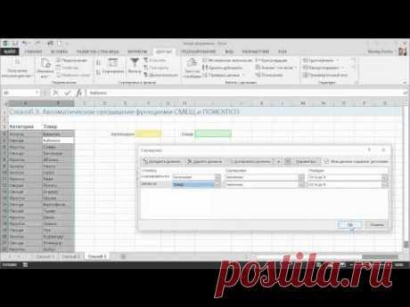 Связанные выпадающие списки в Excel