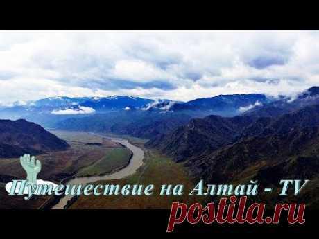 Красота Алтайских гор  - 2017. - YouTube