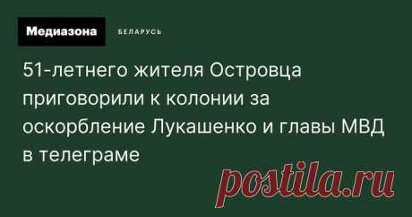 """Смирнов on Twitter: """"«Допустил неприличный, унижающий честь и достоинство» комментарий в адрес Лукашенко в телеграм-чате: https://t.co/xF4wJVwfmn год и три месяца колонии"""" / Twitter"""