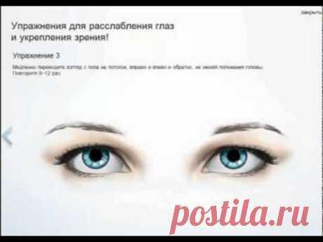 Упражнения для расслабления глаз и укрепления  зрения! (Часть 1)