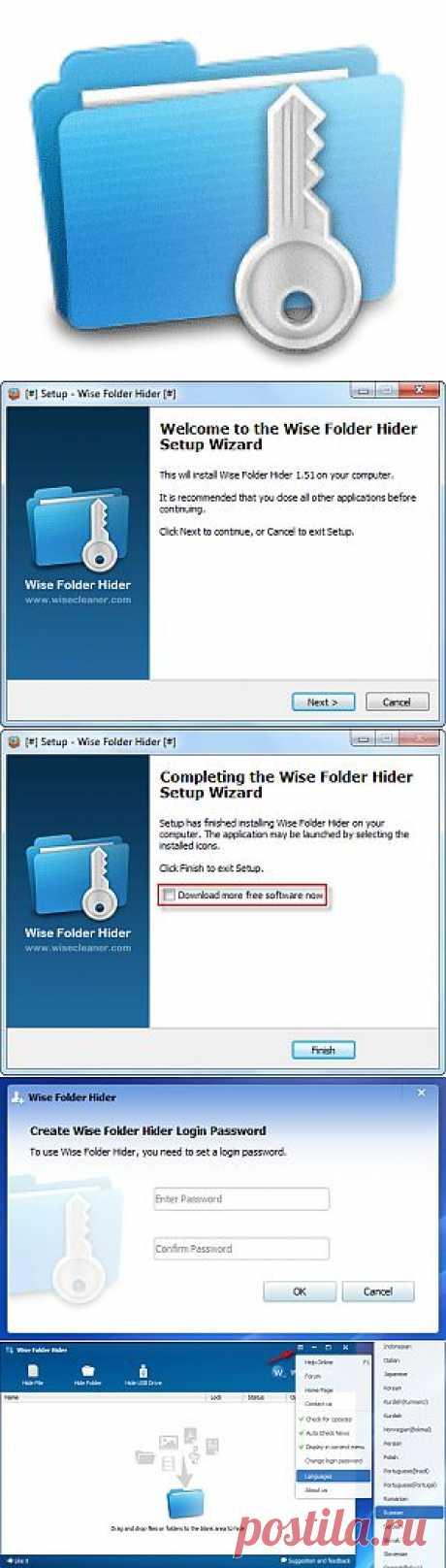 Wise Folder Hider — бесплатная программа для скрытия папок и файлов | Интернет и программы для всех | vellisa.ru