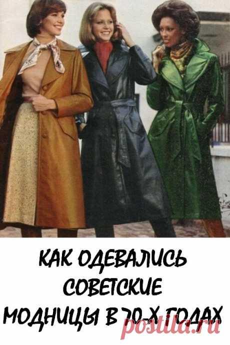 Как одевались советские модницы в 70-х годах: воспоминания мам и бабушек