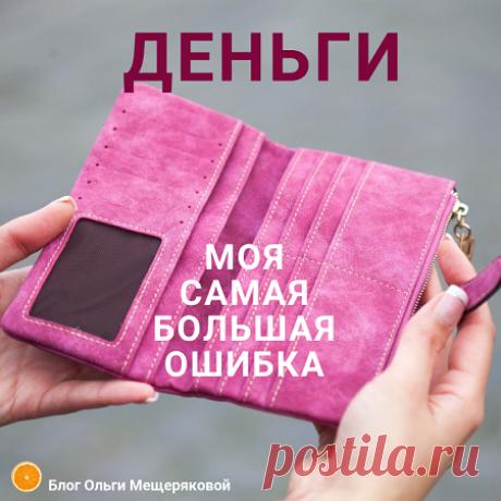 Моя самая большая ошибка в деньгах - Блог Ольги Мещеряковой Сразу скажу, что я считаю своей главной ошибкой в деньгах. Это совковая привычка откладывать без конкретной цели. Просто для запаса …