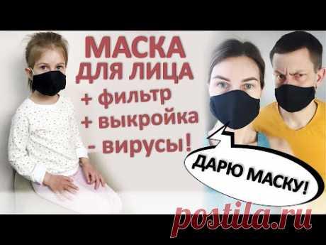 Многоразовая маска своими руками! +выкройка! - YouTube