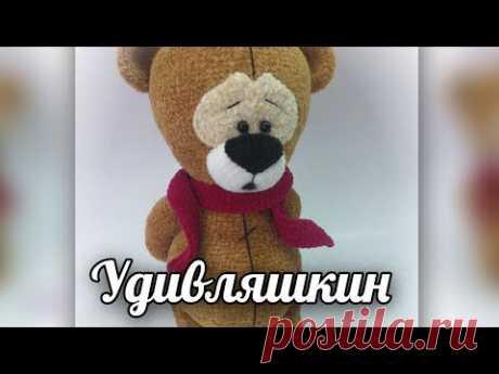 Медвежонок Удивляшкин. Вязаный мишка (амигуруми) крючком - YouTube Медвежата. медвежонок. вязаная игрушка. Амигуруми #медвежонокудивляшкин #медвежонок #мишка #вязанаяигрушкакрючком #вязанаяигрушка #вязание #вязаниекрючком #вязаныймишка #вязаныймишкакрючком #вязаныймедвежонок #амигуруми #амигурумимишка #амигурумимедвежонок #амигурумиигрушка #мастерклассповязаниюкрючком