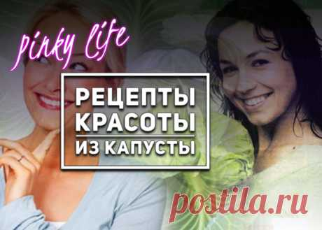 С давних времен выращивали на Руси капусту как повседневный привычный продукт питания. Также издавна применяли ее для лечения кожи и волос, для ухода за ними.