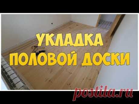 Укладка половой доски. Как сделать деревянный пол на мансарде своими руками - YouTube