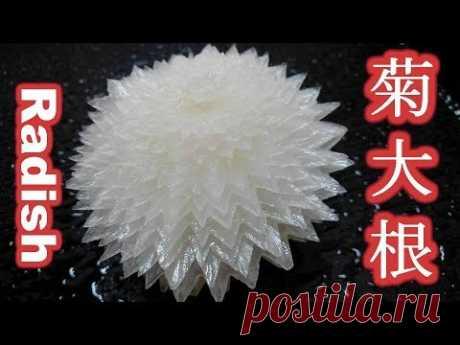 日本の和食技術 菊大根 作り方 Made in Japan - YouTube