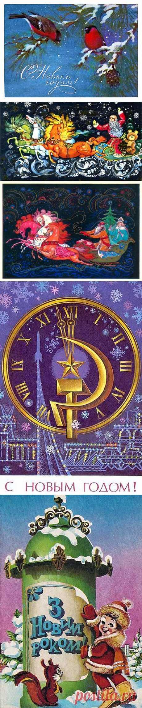 Открытки с Новым годом в советское время выглядели так (86 фото).
