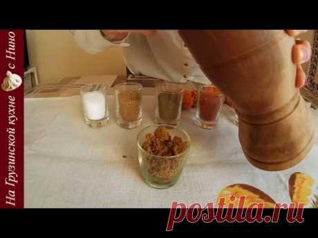 соль из Сванетии & Грусинские специи, სვანური მარილი