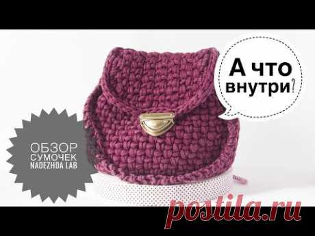 And what inside? The review of knitted handbags from a knitted yarn