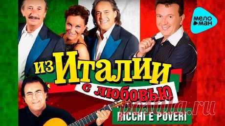 ЛУЧШИЕ ИТАЛЬЯНСКИЕ ПЕСНИ / THE BEST ITALO SONGS THE BEST ITALO SONGS 1 Al Bano Carrisi - Felicita 00:00 2 Ricchi E Poveri - Perdutamente Amore 03:50 3 Ricchi E Poveri - Dimmi Che Mi Ami 06:56 4 Ricchi E Po...