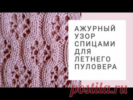 Ажурный узор спицами для летнего пуловера. Вяжем образец. МК