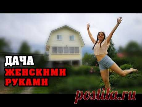 Девушка строит дом своими руками|Дача своими руками|На даче жить!|Строительство дома своими руками