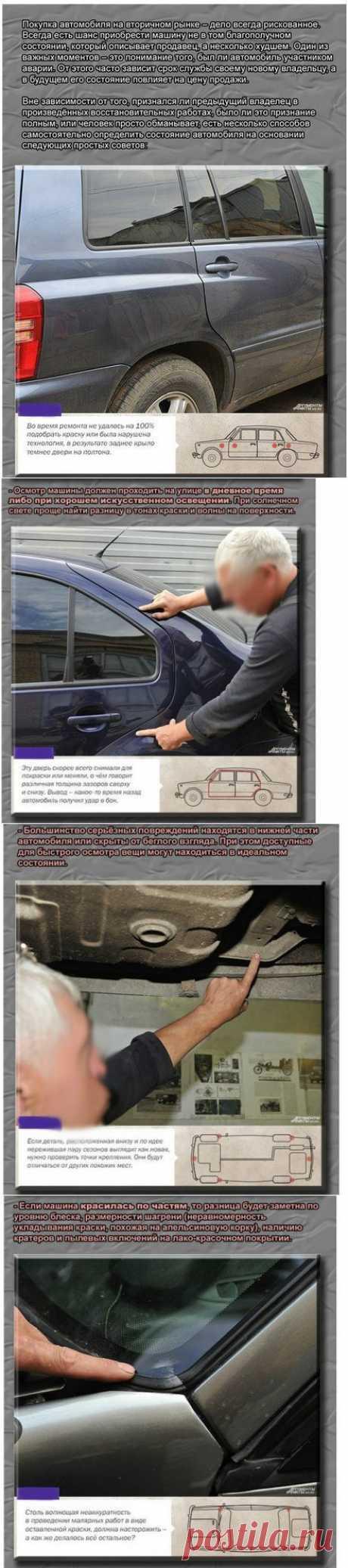 Как распознать битую машину? | Хитрости Жизни