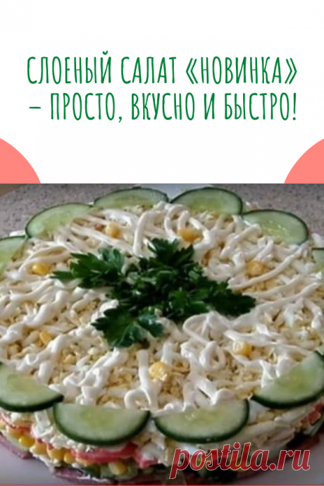 Слоеный салат «Новинка» – просто, вкусно и быстро!