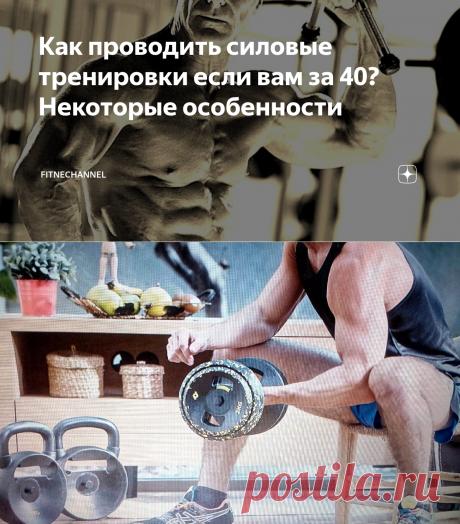 Как проводить силовые тренировки если вам за 40? Некоторые особенности | fitnechannel | Яндекс Дзен