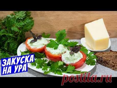 Закуска из помидоров Простой рецепт на фаршированные помидоры с творогом!