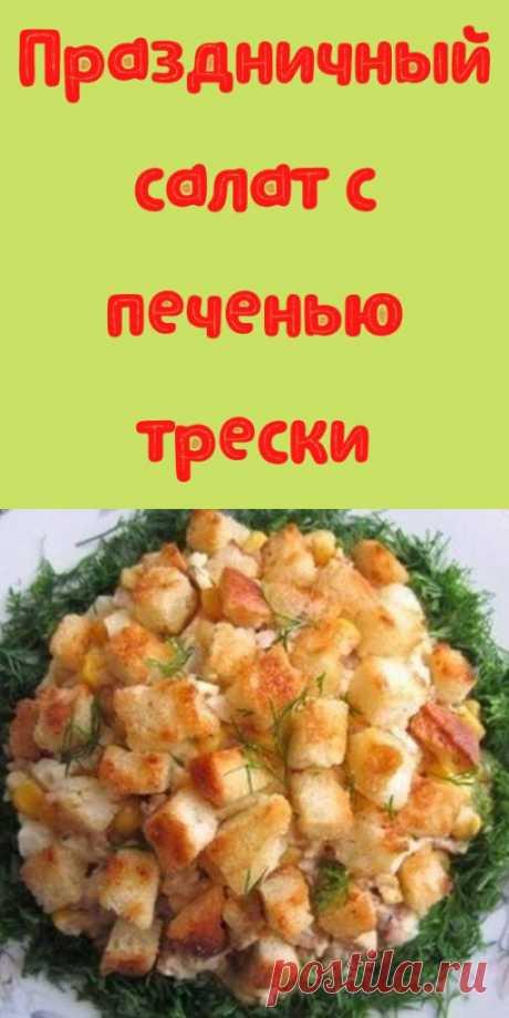 Праздничный салат с печенью трески - likemi.ru