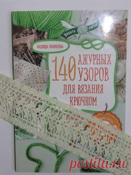 Единственный «минус» книг с узорами Н. Свеженцевой | Minute Crochet | Яндекс Дзен