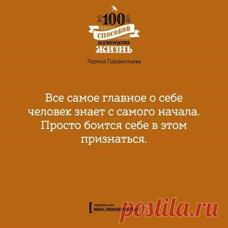 """Из бестселлера Лариса Парфентьевой """"100 способов изменить жизнь"""" ("""