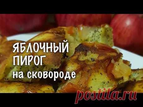 Приловчилась готовить на завтрак пирог с яблоками на сковороде. Это очень просто и вкусно | MyFlowersDream.ru | Яндекс Дзен