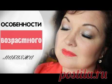 Возрастной макияж. Правила и особенности !!!! & ANTI-AGEING MAKE-UP TIPS