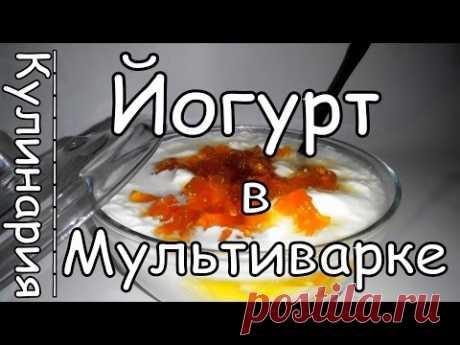 Готовим Йогурт в Чаше в Мультиварке. Просто, Вкусно и Недорого