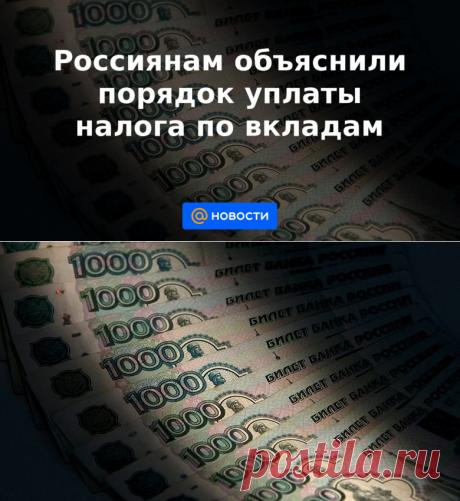 8-1-21-Россиянам объяснили порядок уплаты налога по вкладам - Новости Mail.ru