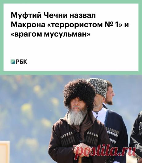 Муфтий Чечни назвал Макрона «террористом №1» и «врагом мусульман» :: Общество :: РБК